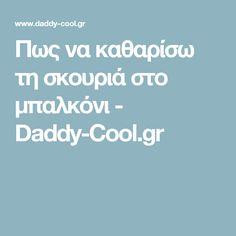 Πως να καθαρίσω τη σκουριά στο μπαλκόνι - Daddy-Cool.gr Daddy, Ideas, Thoughts, Fathers