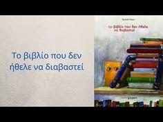 Το Βιβλίο που δεν ήθελε να διαβαστεί (Αφήγηση ο Μικρός Αναγνώστης) - Νηπιαγωγείο Τριποτάμου - YouTube Books, Youtube, Libros, Book, Book Illustrations, Youtubers, Youtube Movies, Libri