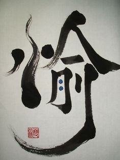 "its means as ""enjoy"", ""愉"",via 武田双龍"