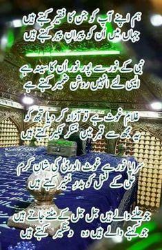 Imam Hussain Poetry, Imam Hussain Karbala, Allah Islam, Islam Quran, Ali Quotes, Motivational Quotes, Ms Dhoni Photos, Urdu Quotes Islamic, Islamic Page