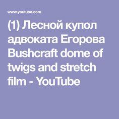 (1) Лесной купол адвоката Егорова   Bushcraft dome of twigs and stretch film - YouTube