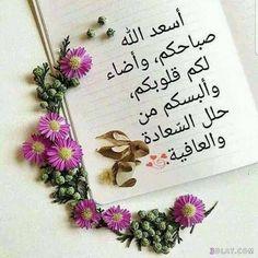 أـجمل صور صباح ومساء الخير , صور صباح الخير ومساء الخير روعة