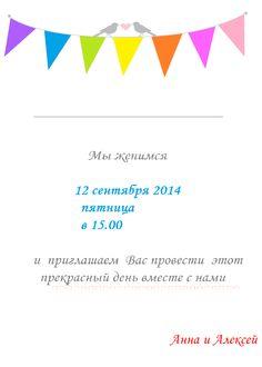 Наше приглашение