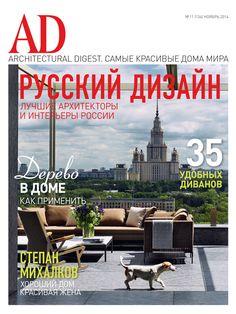 Выпуск №11 (134), ноябрь 2014