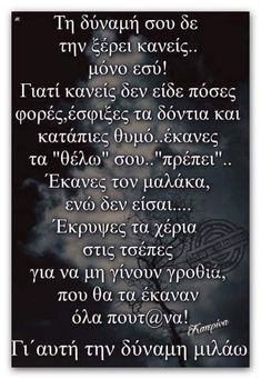 Smart Quotes, Men Quotes, Book Quotes, Life Quotes, Positive Quotes, Motivational Quotes, Inspirational Quotes, Perfect Word, Greek Words