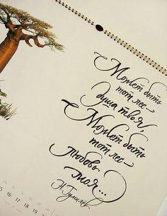 Курсив Calligraphy Lessons, Calligraphy Handwriting, Calligraphy Alphabet, Typography Prints, Typography Letters, Typography Poster, Typography Design, Arabic Style Font, Hand Lettering Alphabet