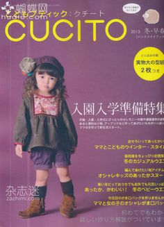 Japanese book and handicrafts - CUCITO № 57 2013 winter & early spring Japanese Sewing Patterns, Easy Sewing Patterns, Fashion Books, Kids Fashion, Little Girl Dresses, Flower Girl Dresses, Sewing Magazines, Book Crafts, Craft Books