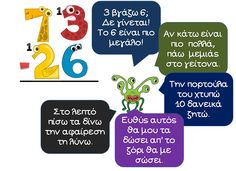 Η Δευτέρα στον ... αέρα Grade 1, Second Grade, Dyscalculia, School Grades, Math For Kids, Math Lessons, Speech Therapy, Worksheets, Projects To Try