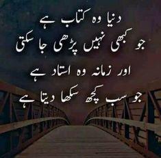 Urdu Quotes Islamic, Inspirational Quotes In Urdu, Urdu Quotes With Images, Best Quotes In Urdu, Sufi Quotes, Islamic Messages, Allah Quotes, Deep Quotes, True Quotes