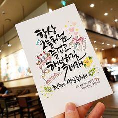 글아름캘리그라피 님의 포스팅 Korean Art, Card Envelopes, Caligraphy, Box Art, Hand Lettering, Happy Birthday, Arts And Crafts, Greeting Cards, Typography