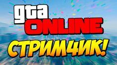 СТРИМЧИК В GTA 5 ONLINE - BoomerangShow [ от 05/10/16 ]