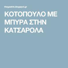 ΚΟΤΟΠΟΥΛΟ ΜΕ ΜΠΥΡΑ ΣΤΗΝ ΚΑΤΣΑΡΟΛΑ
