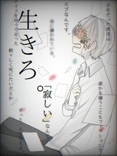The new cover from Mafumafu Vocaloid, Anime Child, Game Concept Art, Cute Anime Boy, Avatar, Kawaii, People Art, All Anime, Sword Art Online
