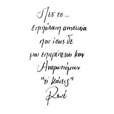 Kai, Qoutes, Life Quotes, Greek Words, Greek Quotes, Poems, Feelings, Sayings, Relationships