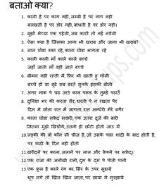 One Minute Paper Party Game in Hindi: पहेलियाँ This is a very interesting one minute paper party game in Hindi. To play this game in your kitty party, you need to get the printouts of the game sheet a Ladies Kitty Party Games, Kitty Party Themes, Games For Ladies, Kitty Games, Cat Party, Funny Party Games, Family Party Games, Christmas Party Games, Group Games