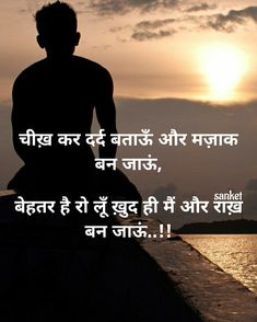 Love Quotes In Hindi, Sad Quotes, Heart Touching Shayari, Art Drawings For Kids, Reality Quotes, Deep, Feelings, Movie Posters, Life