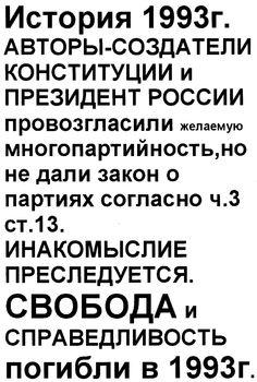история=1993г.