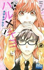 Read Haru x Kiyo manga chapters for free.Haru x Kiyo scans.You could read the latest and hottest Haru x Kiyo manga in MangaHere. Akira, Best Romance Manga, Manhwa, Lovely Complex, Manga Cute, Summer Rain, Ecchi, Manga Covers, Anime Style