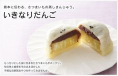 熊本に伝わる、さつまいもの蒸しまんじゅう。『いきなりだんご』