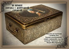 Фотография Decoupage Printables, Boxes And Bows, Silver Jewelry Box, Altered Boxes, Decoupage Paper, Casket, Texture Art, Jewellery Storage, Hobbies And Crafts