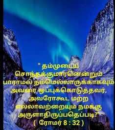 Bible Words Images, Tamil Bible Words, Word Of The Day, Word Of God, Tamil Bible Study, Bible Quotes, Bible Verses, Tamil Christian, Jesus Loves You