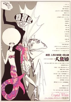 posters of the japanese avant garde