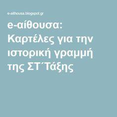 e-αίθουσα: Καρτέλες για την ιστορική γραμμή της ΣΤ΄Τάξης Greek Language, Education, Learning, School, Blog, Greek, Studying, Blogging, Teaching