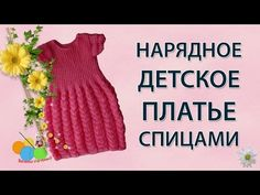 1-Платье спицами \Dress for girls (knit crochet) Stricken (Hobby) - YouTube