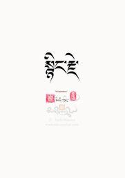 Lovingkindness - metta. Uchen script