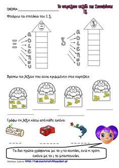 Alphabet, Learn Greek, Greek Language, Grade 1, Special Education, Grammar, Activities For Kids, Teacher, Lettering