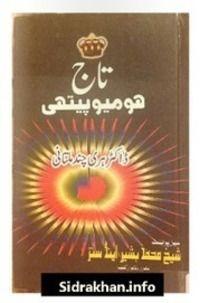 Taj Homeopathy Book In Urdu Pdf