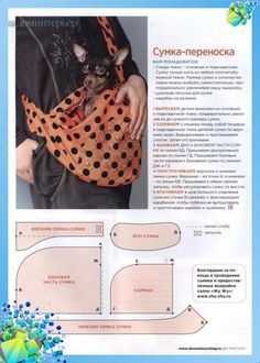 Master classes on the manufacture of bags, small houses, sun beds, bags. Small Dog Clothes, Puppy Clothes, Dog Sling, Puppy Carrier, Pet Bag, Diy Sac, Dog Clothes Patterns, Pet Fashion, Dog Dresses