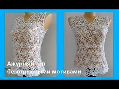 Ажурный топ безотрывными мотивами, вязание крючком,crochet motifs(В № 109) - YouTube Crochet Motifs, Crochet Patterns, Crochet Tops, Crochet Blouse, Diy And Crafts, Lace, Beautiful, Women, Crocheting