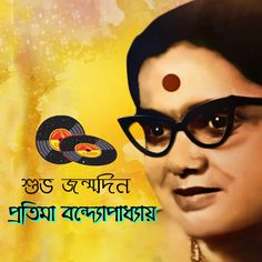 Bengali Song, Songs, Film, Movie Posters, Movies, Art, Movie, Art Background, Film Stock