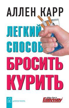 Аллен Карр. Читать электронную книгу онлайн. Легкий способ бросить курить. Универсальная книга с авторской методикой отказа от никотина. Здоровье, Психотерапия и консультирование, Авторские методики, Борьба с вредными привычками, Борьба с курением, Патологические зависимости, Психотехники, Работа над собой, Самопомощь.