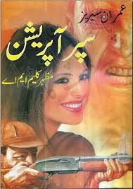 Mazhar Kaleem Novel Pdf