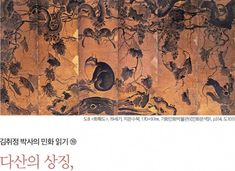 김취정 박사의 민화 읽기 ⑭ 기사회생 정신과 초탈한 마음의 상징, 파초 | 월간민화 Vintage World Maps