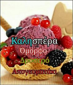 Beautiful Pink Roses, Good Afternoon, Greek Quotes, Good Night, Acai Bowl, Waffles, Raspberry, Fruit, Breakfast