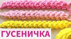 ШНУР ГУСЕНИЧКА Cord Crochet. ШНУР ИЗ ТРИКОТАЖНОЙ ПРЯЖИ. ВЯЗАНИЕ КРЮЧКОМ