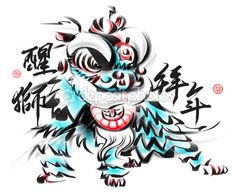 Ink Painting of Chinese Lion Dance. Translation of Chinese Text: The Consciousness of Lion — Stock Illustration #22250773