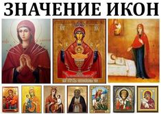 Comments in Topic Alchemy Symbols, Christmas Fonts, Practical Magic, In God We Trust, Orthodox Icons, Mother Mary, Sacred Art, Christianity, Psychology