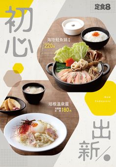 Food Menu Design, Food Poster Design, Chinese Menu, Chinese Food, Sushi Express, Layout Design, My Design, Advertising Design, Coffee Time