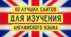 60 лучших сайтов для изучения английского языка
