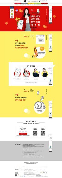 #2017년4월2주차 #ssg닷컴 #친구 초대 이벤트 www.ssg.com