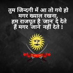 29 Best Rajput Quotes images in 2016 | Rajput quotes, Pride