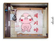 """Baobei, Pig in the City"" (宝贝, 猪在城市)"