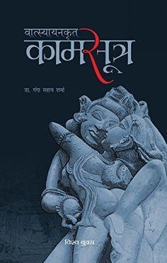 Comics Pdf, Download Comics, Free Books To Read, Good Books, Kamsutra Book, Indian Comics, Hindi Books, Free Novels, Classic Books