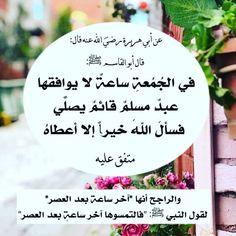 Duaa Islam, Hadith, Islamic Quotes, Words Quotes, Allah, Wallpaper, Handsome Quotes, Board, Wallpaper Desktop