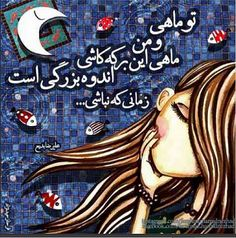 Persian Songs, Persian Poetry, Persian Quotes, Great Sentences, Pomes, Text Pictures, Quotes And Notes, Love Poems, Paper Quilling
