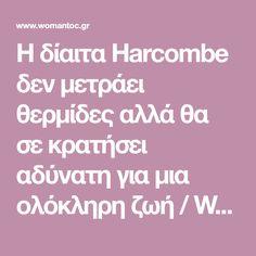 Η δίαιτα Harcombe δεν μετράει θερμίδες αλλά θα σε κρατήσει αδύνατη για μια ολόκληρη ζωή / Wellness / Woman TOC